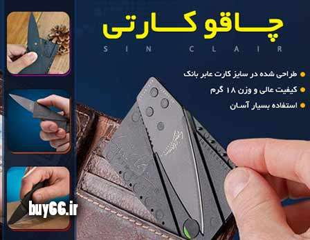 چاقو کارتی سینکلر Sinclair Knife